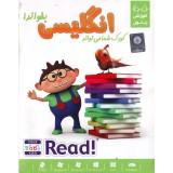 کودک شما می تواند انگیلیسی بخواند !