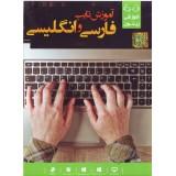 آموزش تایپ فارسی و انگلیسی