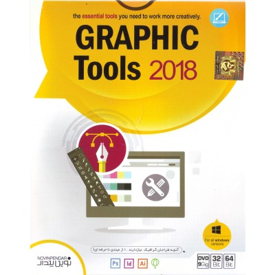 Graphic Tools 2018
