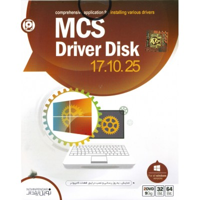 MCS Driver Disk 17.10.25