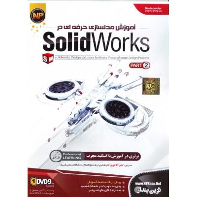 آموزش مدلسازی حرفه ای در Solid Works پارت دوم
