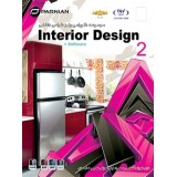 Interior Design + Software NO.2