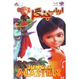 ارباب جنگل - Jungle Master