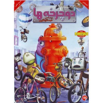 دوچرخه ها : دوستان فلزی