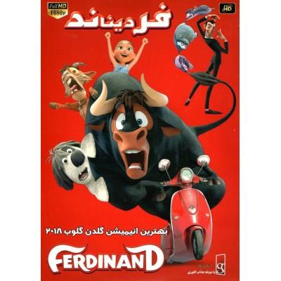 فردیناند - Ferdinand
