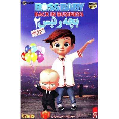 بچه رئیس 2 - قسمت اول تا سوم