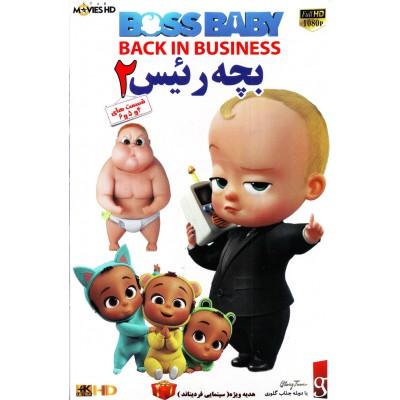 بچه رئیس 2 - قسمت چهارم تا ششم