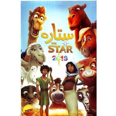 ستاره - The Star 2018