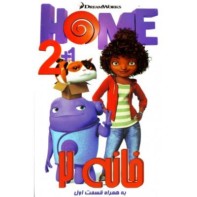 خانه 2 - Home