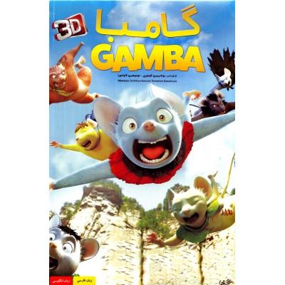 گامبا - Gamba