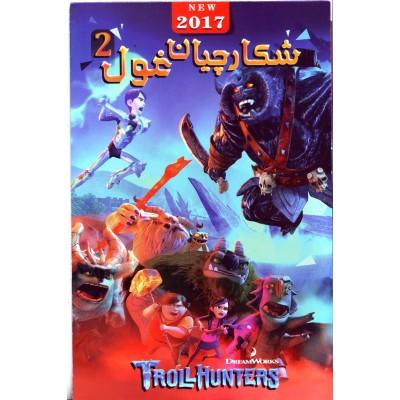 شکارچیان غول ها 2 - Troll Hunters