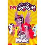 پونی کوچولوی من - My little Pony
