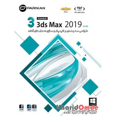 3ds Max 2019 (64-bit)