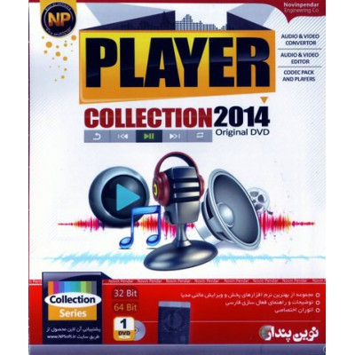 PLAYER Collection 2014