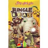 ماجراهای جنگل - Jungle Beat