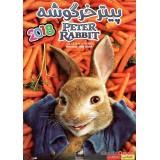 پیتر خرگوشه