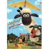 گوسفند زبل گلایدر آویزان