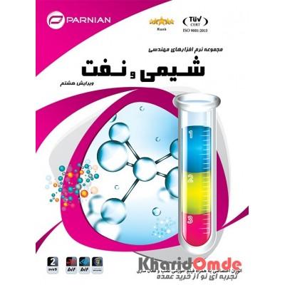 مجموعه نرم افزار های تخصصی مهندسی شیمی و نفت