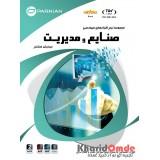 مجموعه نرم افزار های مهندسی صنایع و مدیریت