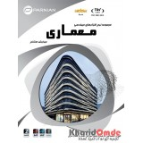 مجموعه نرم افزارهای تخصصی مهندسی معماری