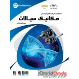مجموعه نرم افزارهای تخصصی مکانیک سیالات