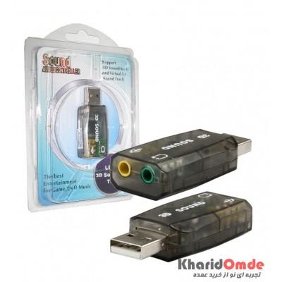 کارت صدای اکسترنال USB پنج کاناله 3D