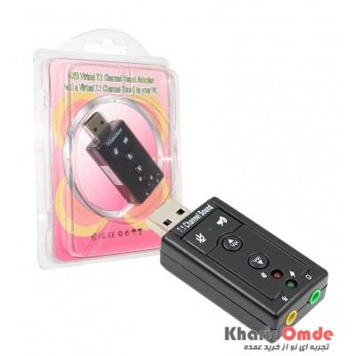 کارت صدای 7 کاناله USB اکسترنال کد 262