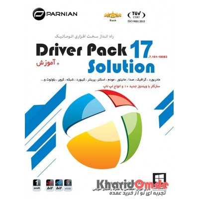 DriverPack Solution 17.7.73 & OnlineDriverPack Solution 17.7.101-18083 & Online