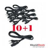 بسته 1+10 کابل برق 2 پین درجه یک Detex