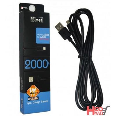 کابل 2 متری Knet Micro USB