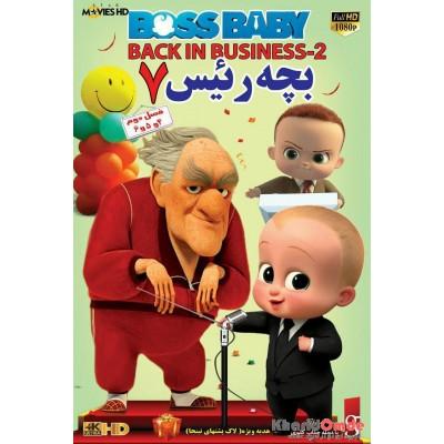 بچه رئیس 7 - فصل دوم قسمت چهارم تا ششم