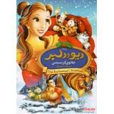 دیو و دلبر - جادوی کریسمس