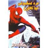 مرد عنکبوتی نبرد نهایی