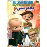 بچه رئیس 6 - فصل دوم قسمت اول تا سوم