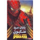 پایان مرد عنکبوتی