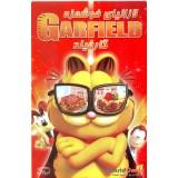 گارفیلد - لازانیای خوشمزه