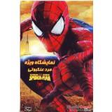 مرد عنکبوتی - نمایشگاه ویژه