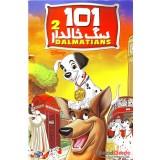 101 سگ خالدار 2