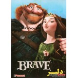 دلیر - Brave