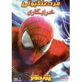 مرد عنکبوتی - خرابکاری