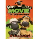گوسفند زبل و سگ گله