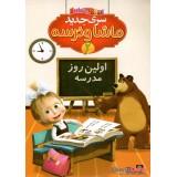 ماشا و خرسه 2 - اولین روز مدرسه