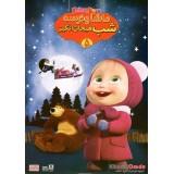 ماشا و خرسه 5 - شب هیجان انگیز