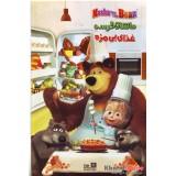 ماشا و خرسه - غذای بی مزه