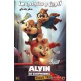 آلوین و سنجاب ها - سفر جاده ای