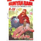 بونیان و بچه - Bunyan & Babe