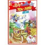تام و جری 1