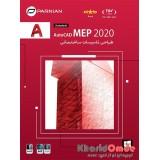 AutoCAD MEP 2020 (64-Bit)