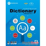 Dictionary Collection (Ver.3)