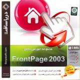آموزش جامع FrontPage 2003 - دریاسافت